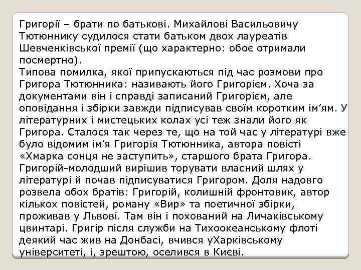 Григорії – брати по батькові. Михайлові Васильовичу Тютюннику судилося стати батьком двох лауреатів Шевченківської