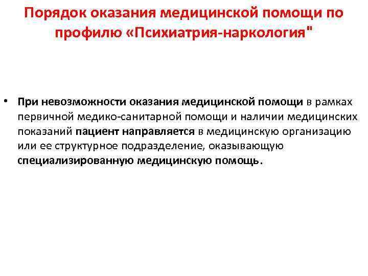 Порядок оказания медицинской помощи по профилю наркология запой хабаровск