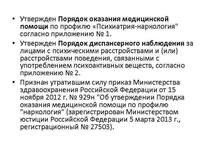 Приказ 1034 наркология порядок диспансерного наблюдения гбуз мнпц наркологии дзм москва