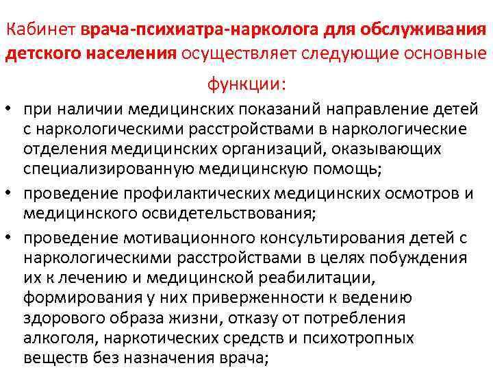 Должностная инструкция врача психотерапевта работа бухгалтера на дому в москву