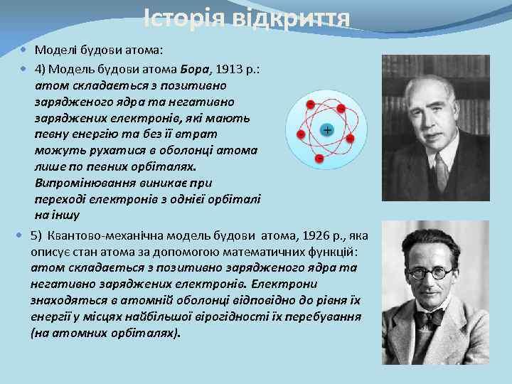 Історія відкриття Моделі будови атома: 4) Модель будови атома Бора, 1913 р. : атом