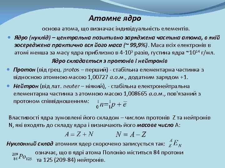 Атомне ядро основа атома, що визначає індивідуальність елементів. Ядро (нуклід) – центральна позитивно заряджена