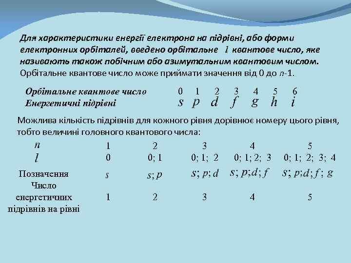 Для характеристики енергії електрона на підрівні, або форми електронних орбіталей, введено орбітальне l квантове