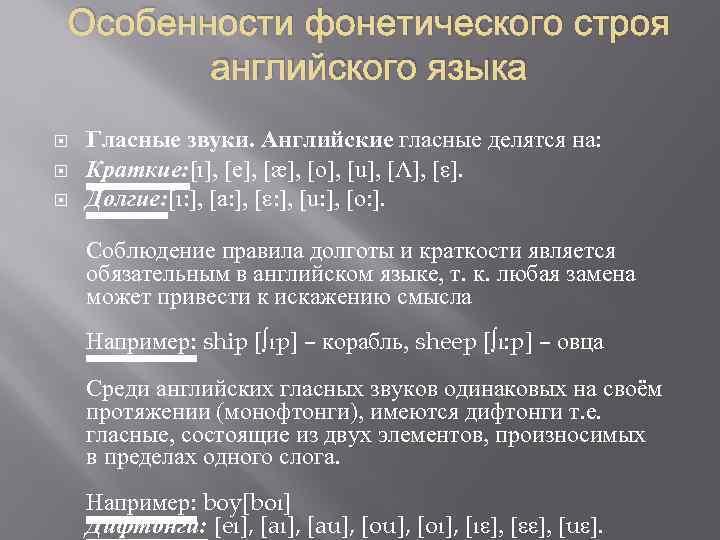 Особенности фонетического строя английского языка Гласные звуки. Английские гласные делятся на: Краткие: [ı], [e],
