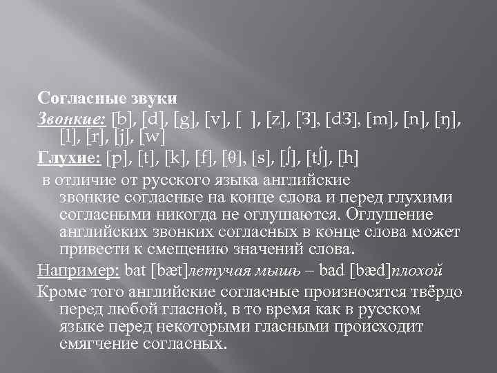 Согласные звуки Звонкие: [b], [d], [g], [v], [z], [З], [d. З], [m], [n], [ŋ],