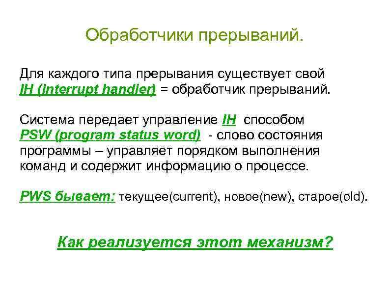 Обработчики прерываний. Для каждого типа прерывания существует свой IH (interrupt handler) = обработчик прерываний.