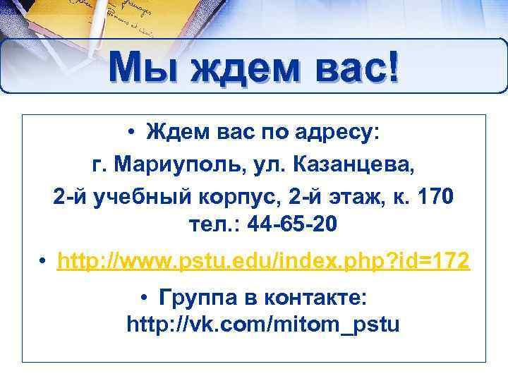 Мы ждем вас! • Ждем вас по адресу: г. Мариуполь, ул. Казанцева, 2 -й
