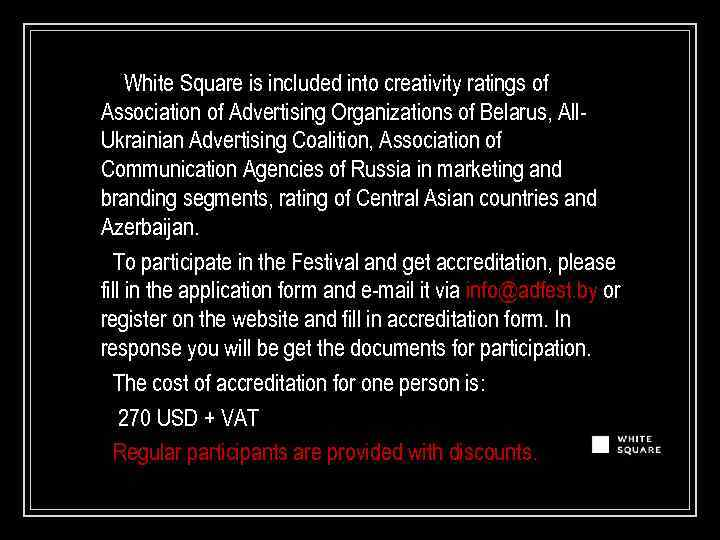 ▣ «White Square is included into creativity ratings of Association of Advertising Organizations of