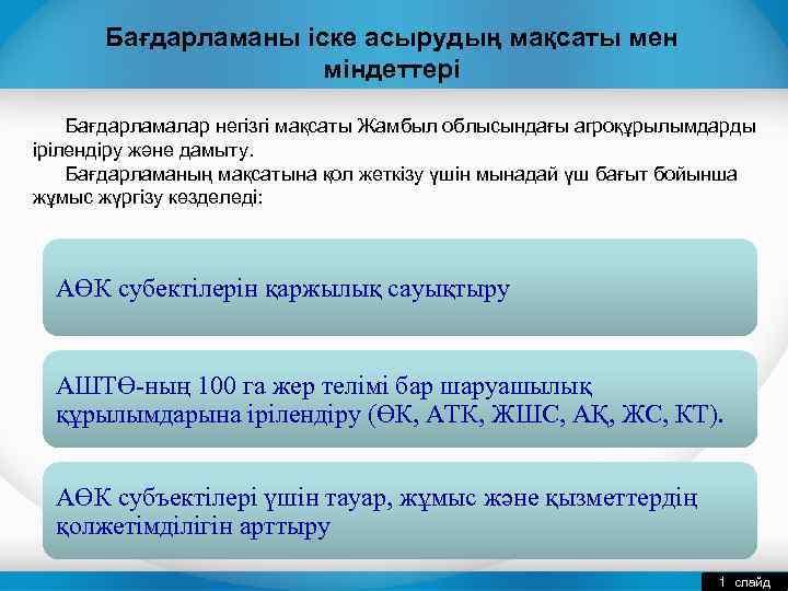 Бағдарламаны іске асырудың мақсаты мен міндеттері Бағдарламалар негізгі мақсаты Жамбыл облысындағы агроқұрылымдарды ірілендіру және