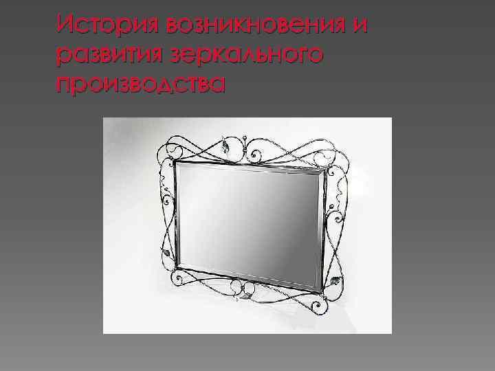 История возникновения и развития зеркального производства