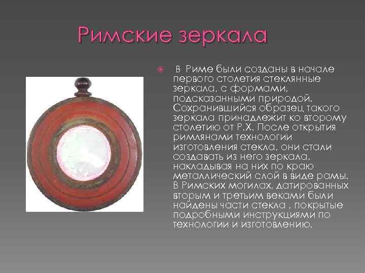 Римские зеркала В Риме были созданы в начале первого столетия стеклянные зеркала, с формами,