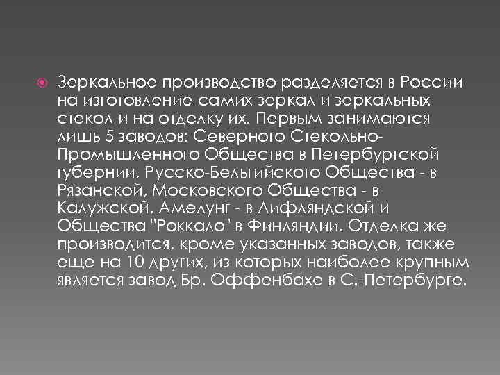 Зеркальное производство разделяется в России на изготовление самих зеркал и зеркальных стекол и
