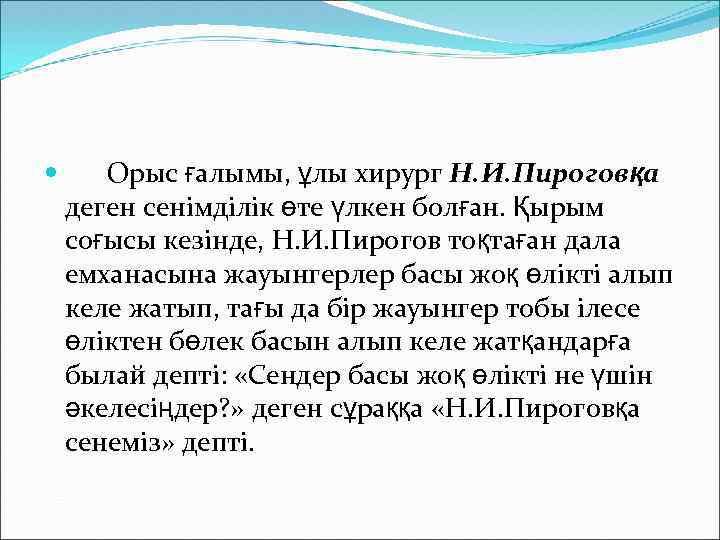 Орыс ғалымы, ұлы хирург Н. И. Пироговқа деген сенімділік өте үлкен болған. Қырым