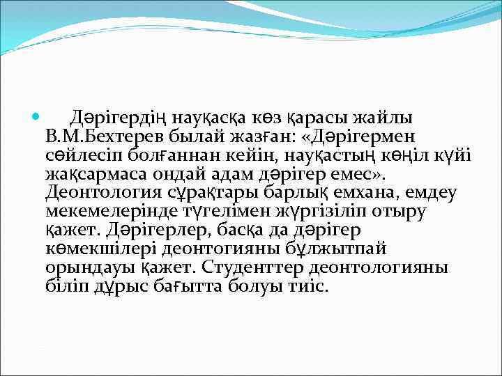 Дәрігердің науқасқа көз қарасы жайлы В. М. Бехтерев былай жазған: «Дәрігермен сөйлесіп болғаннан