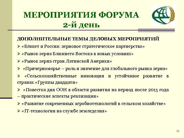МЕРОПРИЯТИЯ ФОРУМА 2 -й день ДОПОЛНИТЕЛЬНЫЕ ТЕМЫ ДЕЛОВЫХ МЕРОПРИЯТИЙ Ø «Египет и Россия: зерновое