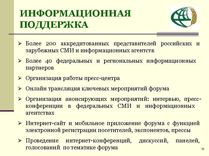 ИНФОРМАЦИОННАЯ ПОДДЕРЖКА Ø Более 200 аккредитованных представителей российских и зарубежных СМИ и информационных агентств
