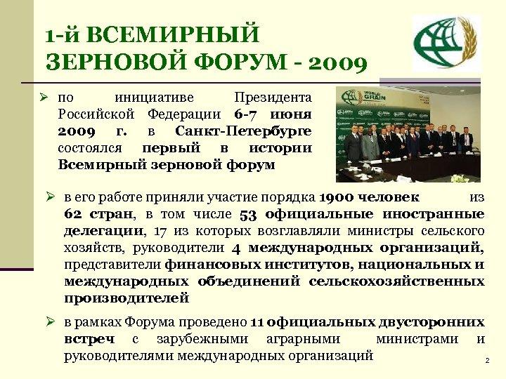 1 -й ВСЕМИРНЫЙ ЗЕРНОВОЙ ФОРУМ - 2009 Ø по инициативе Президента Российской Федерации 6
