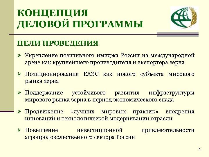 КОНЦЕПЦИЯ ДЕЛОВОЙ ПРОГРАММЫ ЦЕЛИ ПРОВЕДЕНИЯ Ø Укрепление позитивного имиджа России на международной арене как