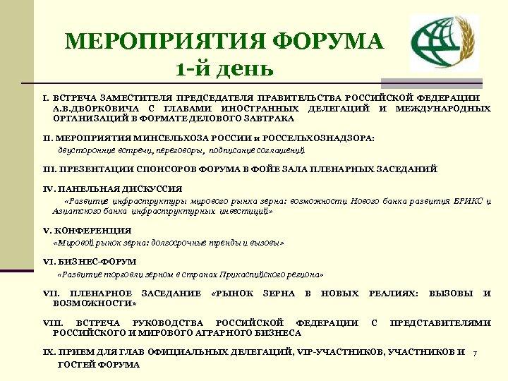 МЕРОПРИЯТИЯ ФОРУМА 1 -й день I. ВСТРЕЧА ЗАМЕСТИТЕЛЯ ПРЕДСЕДАТЕЛЯ ПРАВИТЕЛЬСТВА РОССИЙСКОЙ ФЕДЕРАЦИИ А. В.