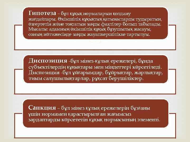 Гипотеза – бұл құқық нормаларын қолдану жағдайлары. Әкімшілік құқықтық қатынастарды тудыратын, өзгертетін және тоқтатын