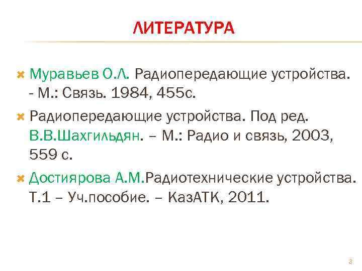 ЛИТЕРАТУРА Муравьев О. Л. Радиопередающие устройства. - М. : Связь. 1984, 455 с. Радиопередающие
