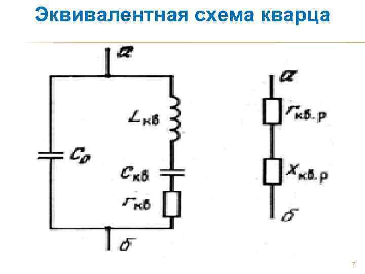 Эквивалентная схема кварца 7