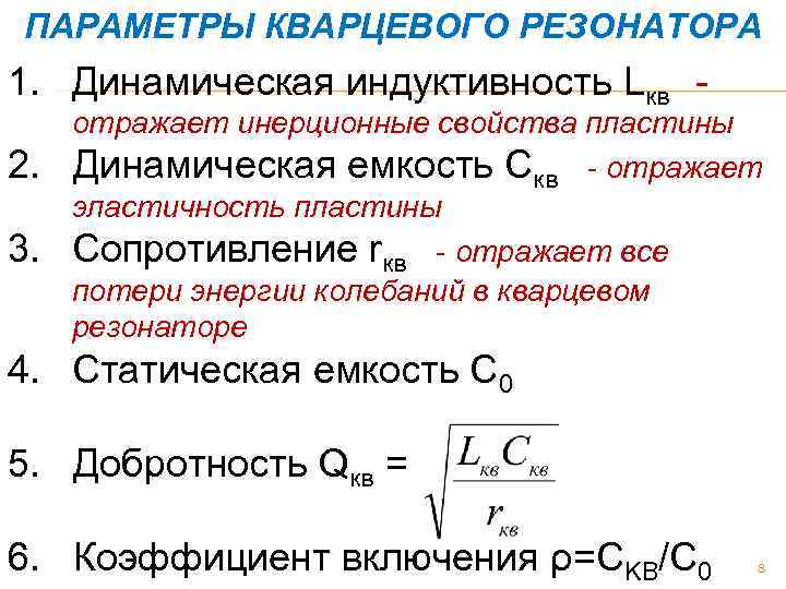 ПАРАМЕТРЫ КВАРЦЕВОГО РЕЗОНАТОРА 1. Динамическая индуктивность Lкв 2. 3. отражает инерционные свойства пластины Динамическая