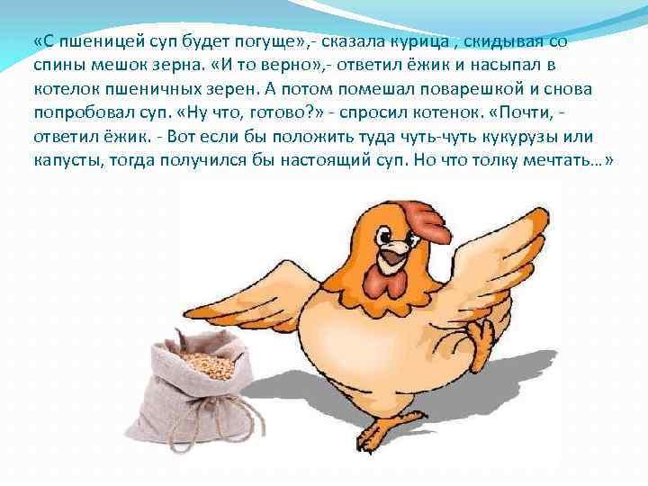 «С пшеницей суп будет погуще» , - сказала курица , скидывая со спины