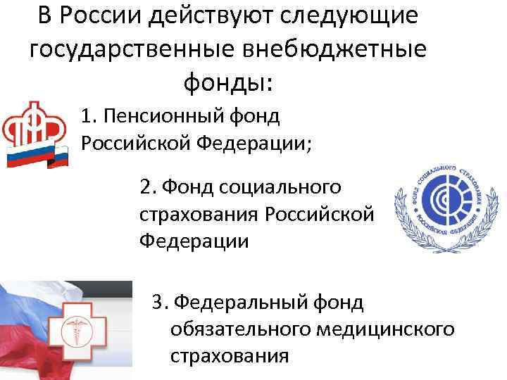 В России действуют следующие государственные внебюджетные фонды: 1. Пенсионный фонд Российской Федерации; 2. Фонд
