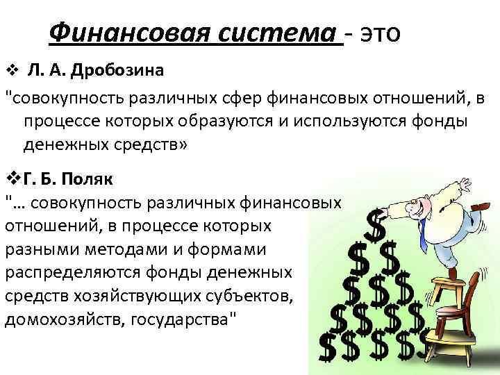 Финансовая система - это v Л. А. Дробозина