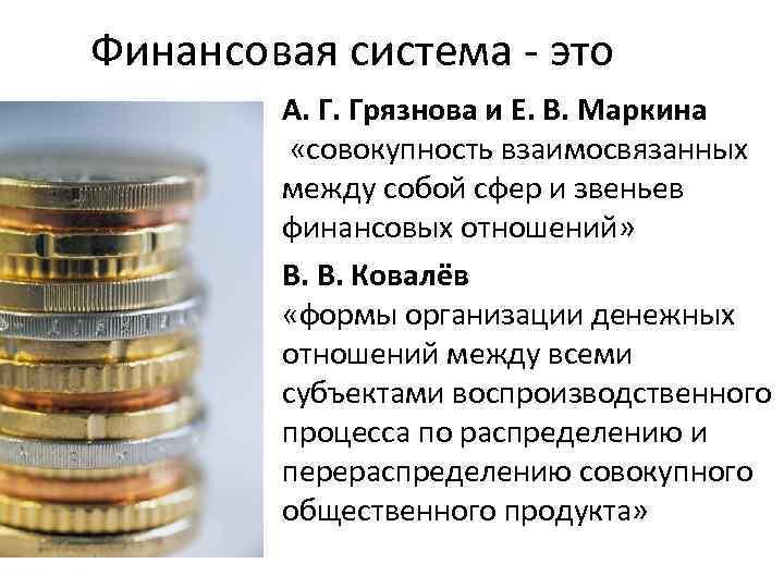 Финансовая система - это • А. Г. Грязнова и Е. В. Маркина «совокупность взаимосвязанных