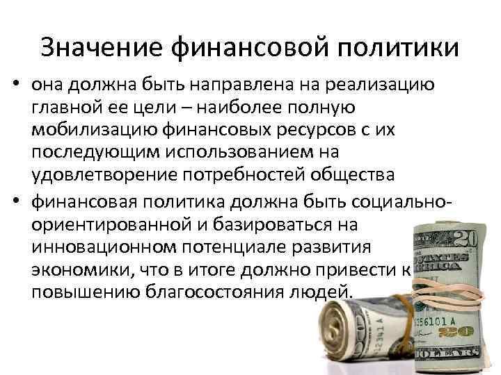 Значение финансовой политики • она должна быть направлена на реализацию главной ее цели –