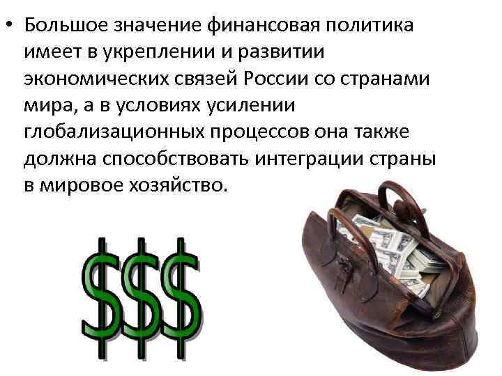 • Большое значение финансовая политика имеет в укреплении и развитии экономических связей России