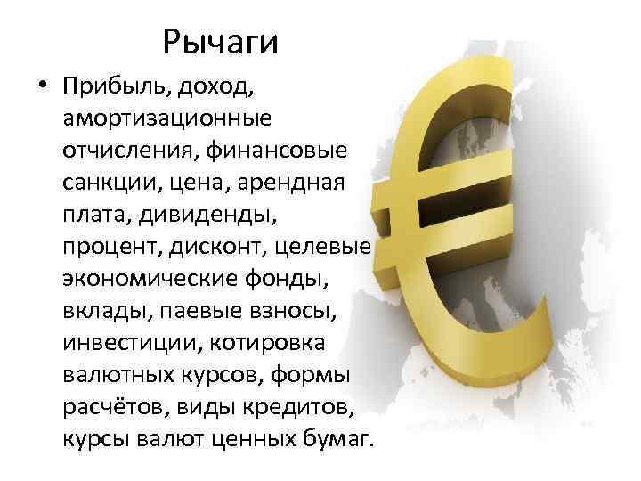 Рычаги • Прибыль, доход, амортизационные отчисления, финансовые санкции, цена, арендная плата, дивиденды, процент, дисконт,