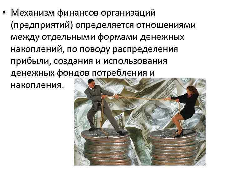 • Механизм финансов организаций (предприятий) определяется отношениями между отдельными формами денежных накоплений, по