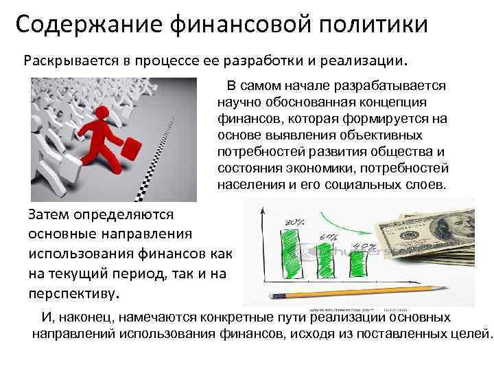 Содержание финансовой политики Раскрывается в процессе ее разработки и реализации. В самом начале разрабатывается