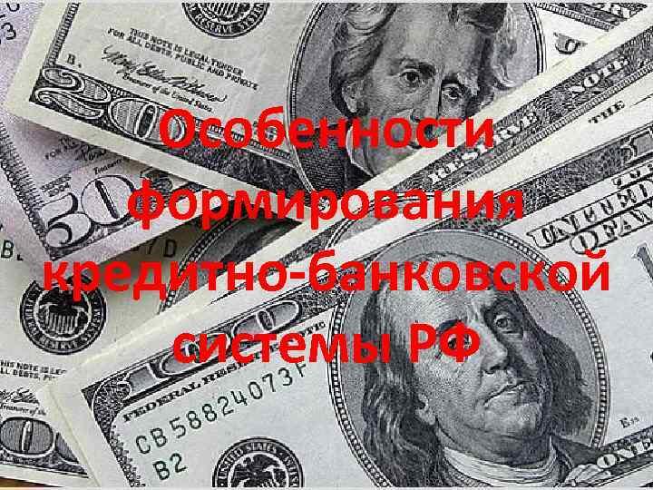 Особенности формирования кредитно-банковской системы РФ