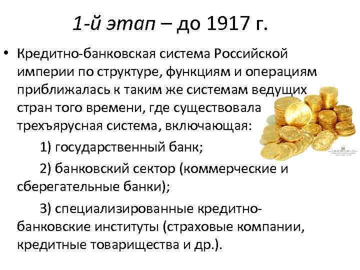 1 -й этап – до 1917 г. • Кредитно-банковская система Российской империи по структуре,