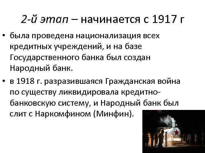 2 -й этап – начинается с 1917 г • была проведена национализация всех кредитных