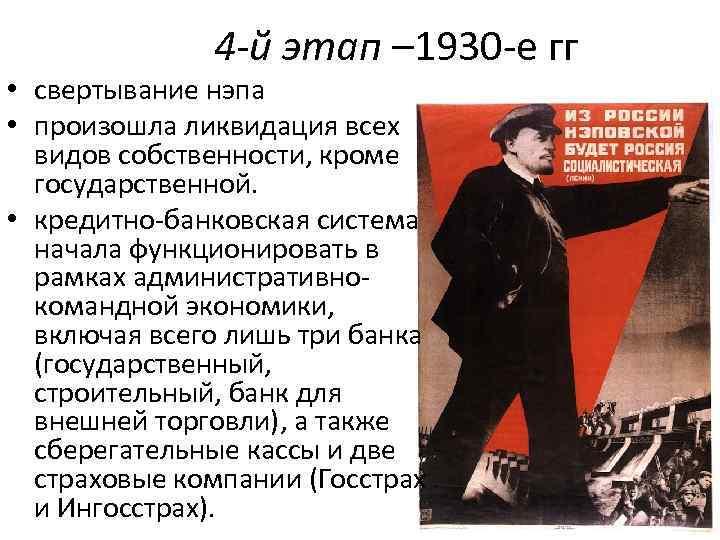 4 -й этап – 1930 -е гг • свертывание нэпа • произошла ликвидация всех