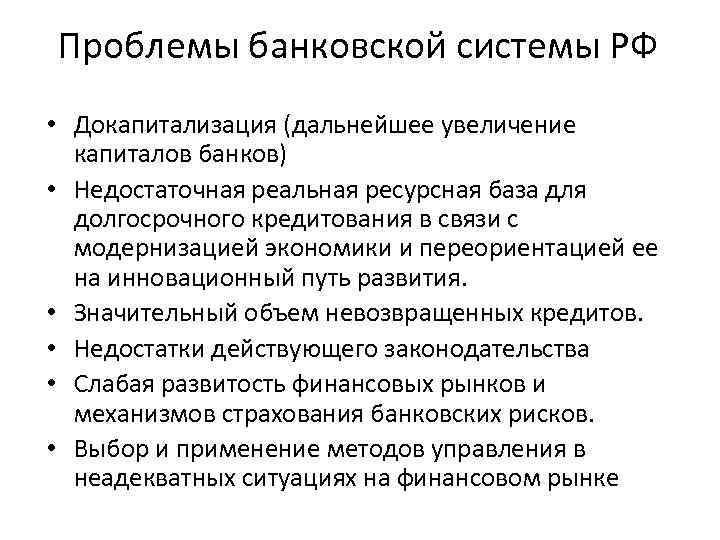 Проблемы банковской системы РФ • Докапитализация (дальнейшее увеличение капиталов банков) • Недостаточная реальная ресурсная