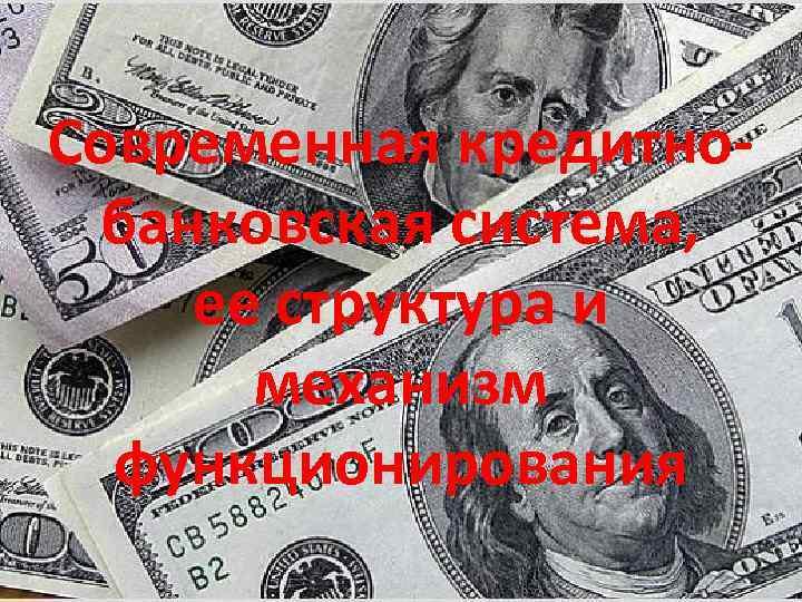 Современная кредитнобанковская система, ее структура и механизм функционирования