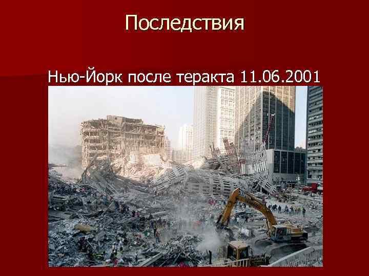 Последствия Нью-Йорк после теракта 11. 06. 2001