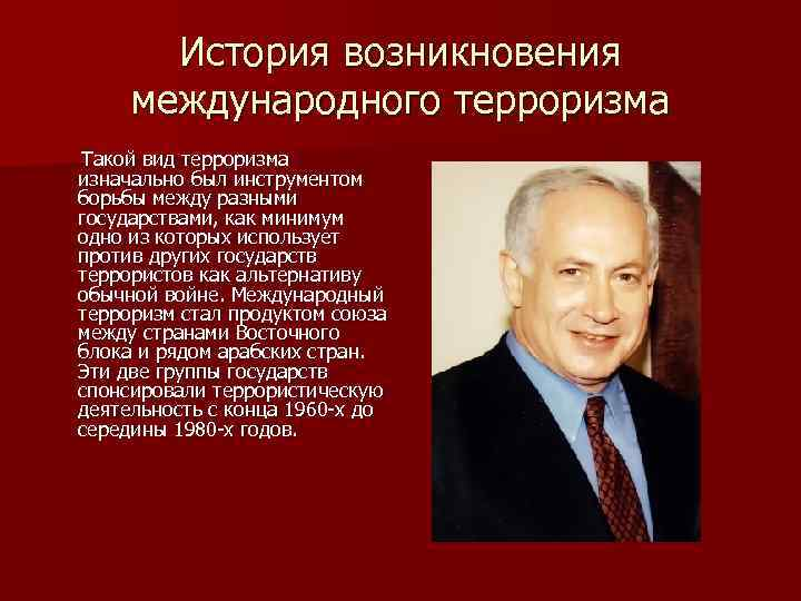 История возникновения международного терроризма Такой вид терроризма изначально был инструментом борьбы между разными государствами,