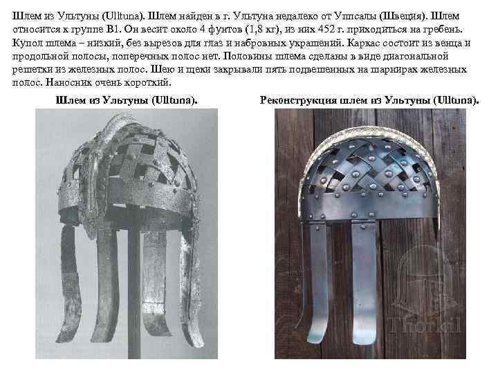 Шлем из Ультуны (Ulltuna). Шлем найден в г. Ультуна недалеко от Уппсалы (Швеция). Шлем