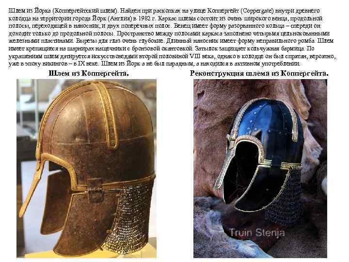 Шлем из Йорка (Коппергейтский шлем). Найден при раскопках на улице Коппергейт (Coppergate) внутри древнего