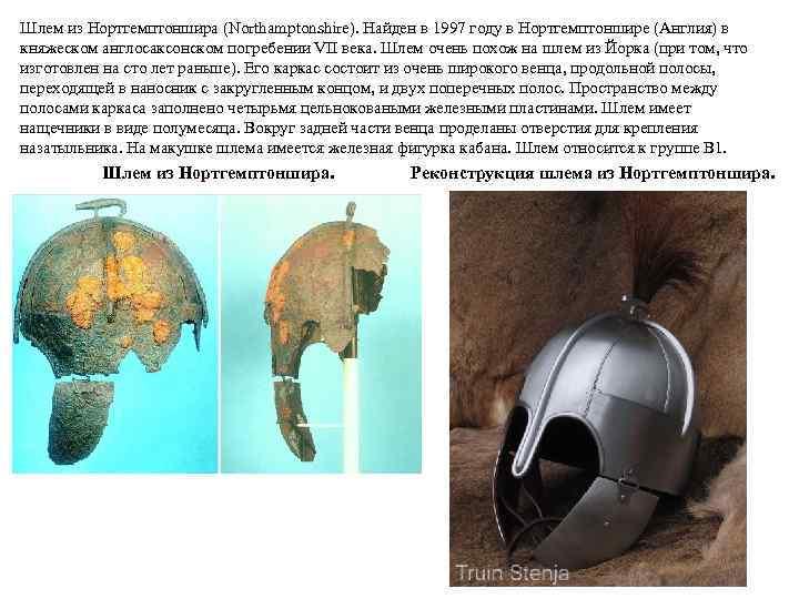 Шлем из Нортгемптоншира (Northamptonshire). Найден в 1997 году в Нортгемптоншире (Англия) в княжеском англосаксонском
