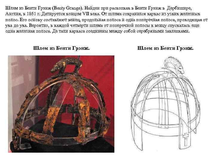 Шлем из Бенти Грэнж (Benty Grange). Найден при раскопках в Бенти Грэнж в Дербишире,