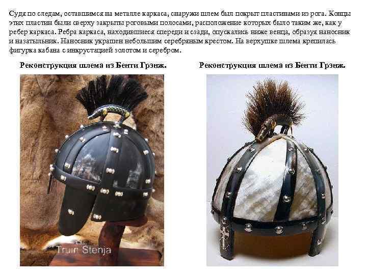 Судя по следам, оставшимся на металле каркаса, снаружи шлем был покрыт пластинами из рога.
