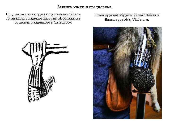 Защита кисти и предплечья. Предположительно рукавица с манжетой, или голая кисть с надетым наручем.